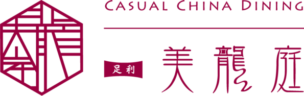 足利美龍庭ロゴ