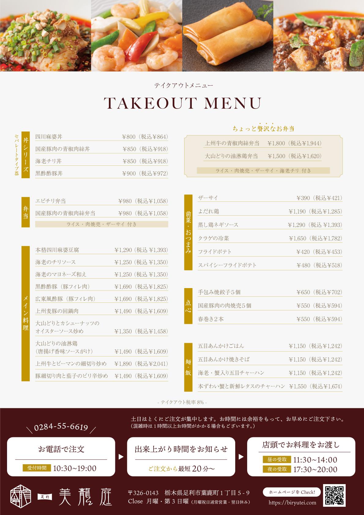 美龍庭中華料理テイクアウトメニュー